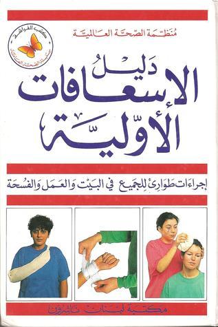 ❞ كتاب دليل الإسعافات الأولية ❝  ⏤ منظمة الصحة العالمية
