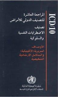 كتاب  تصنيف الاضطرابات النفسية والسلوكية
