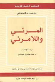 كتاب  المرئي واللامرئي PDF