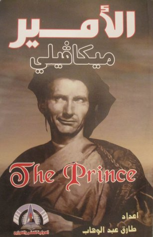 كتاب  الأمير PDF