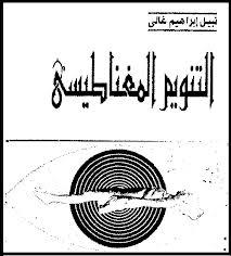 كتاب  التنويم المغناطيسى