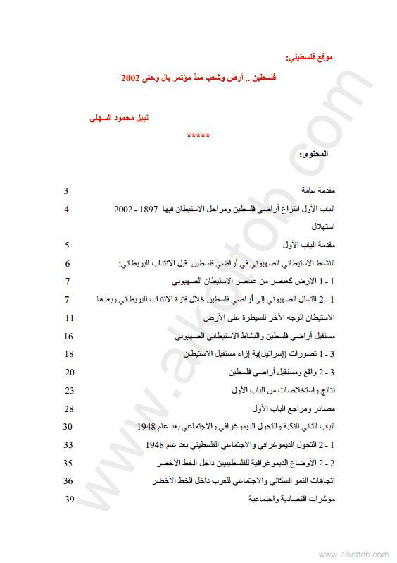 كتاب  فلسطين - أرض وشعب منذ مؤتمر بال وحتى 2002 pdf