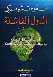كتاب  الدول الفاشلة - إساءة إستخدام القوة والتعدى على الديمقراطية
