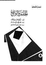 كتاب  الحلم والواقع PDF
