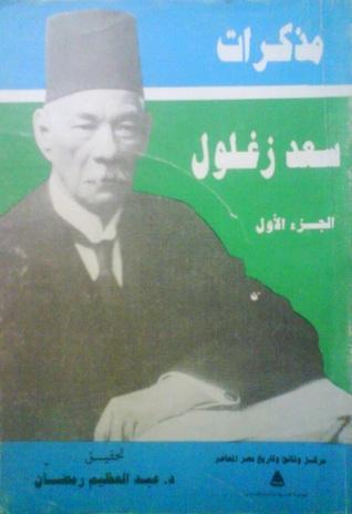 كتاب  المجتمع في مصر الاسلامية من الفتح العربي إلي العصر الفاطمي - الجزء الأول pdf