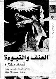 ❞ ديوان العنف والنبوءة ❝  ⏤  ياسين طه حافظ