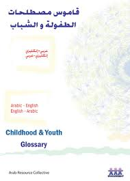 كتاب  قاموس مصطلحات الطفولة والشباب - عربى - إنجليزى وأنجليزى - عربى