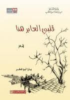 ❞ ديوان قلبي العابر هنا PDF ❝  ⏤ يارا أبو فخر