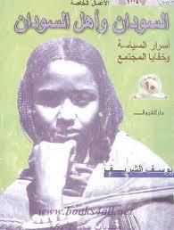 كتاب  السودان وأهل السودان - أسرار السياسة وخفايا المجتمع