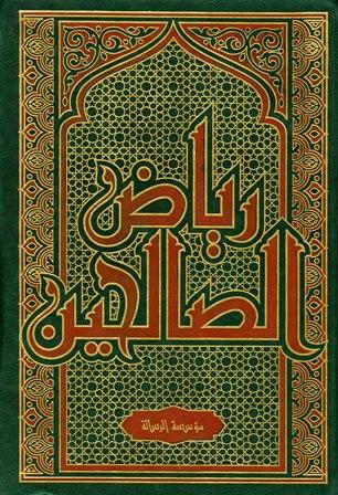 كتاب  رياض الصالحين (ت: الأرناؤوط، ط 1422)
