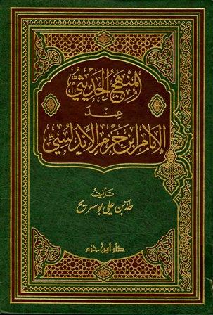 كتاب  المنهج الحديثي عند الإمام ابن حزم الأندلسي