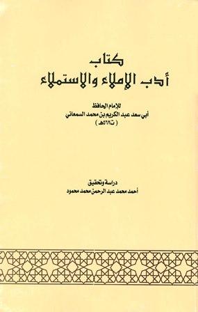 كتاب  أدب الإملاء والاستملاء