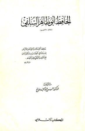 ❞ كتاب الحافظ أبو طاهر السلفي ❝  ⏤ حسن عبد الحميد صالح