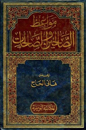 كتاب  من مواعظ وأقوال الصالحين والصالحات
