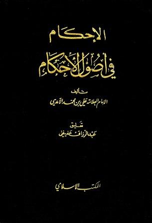 كتاب  الإحكام في أصول الأحكام (ط. المكتب الإسلامي)