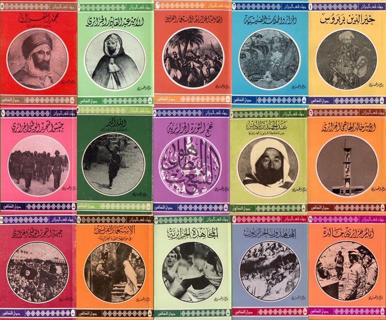 كتاب  سلسلة جهاد شعب الجزائر