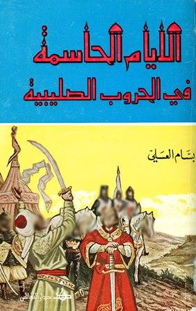 كتاب  الأيام الحاسمة في الحروب الصليبية