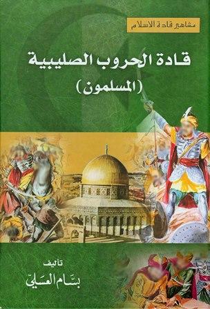 كتاب  قادة الحروب الصليبية المسلمون