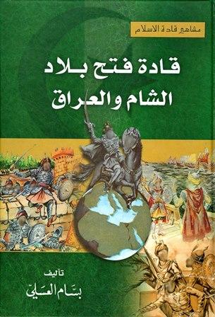 ❞ كتاب  قادة فتح بلاد الشام والعراق ❝