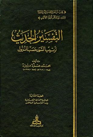 كتاب التفسير الميسر pdf