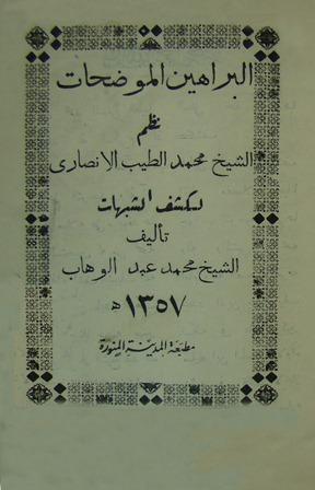 كتاب  البراهين الموضحات نظم لكشف الشبهات (ملون)