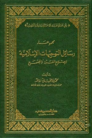 كتاب  مجموعة رسائل التوجيهات الإسلامية لإصلاح الفرد والمجتمع