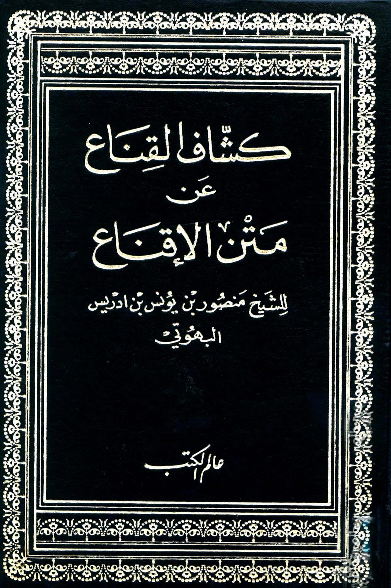 كتاب كشاف القناع pdf