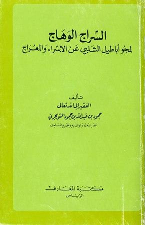 ❞ كتاب  السراج الوهاج لمحو أباطيل الشلبي عن الإسراء والمعراج ❝