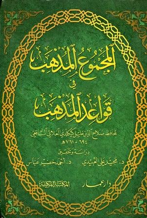كتاب  المجموع المذهب في قواعد المذهب (ت: العبيدي وعباس)