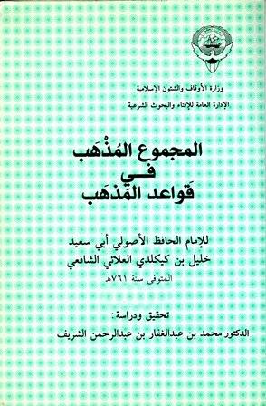 كتاب  المجموع المذهب في قواعد المذهب (ط. أوقاف الكويت)