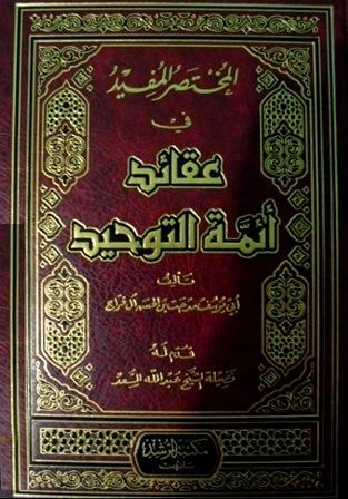 كتاب  المختصر المفيد في عقائد أئمة التوحيد