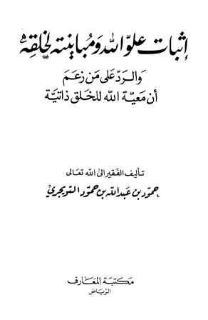 كتاب  إثبات علو الله ومباينته لخلقه والرد على من زعم أن معية الله للخلق ذاتية