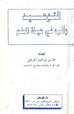 كتاب  التوحيد وأثره في حياة المسلم