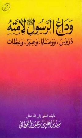 كتاب  وداع الرسول صلى الله عليه وسلم لأمته دروس ووصايا وعبر وعظات