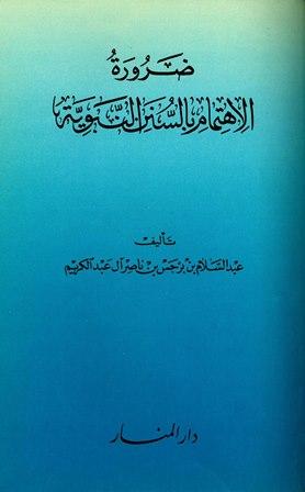 كتاب  ضرورة الاهتمام بالسنن النبوية