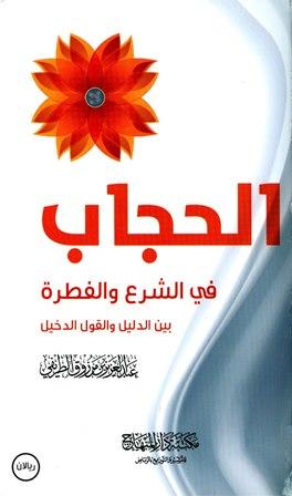 كتاب  الحجاب في الشرع والفطرة