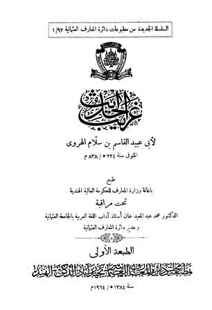 كتاب  غريب الحديث (ط. العثمانية)