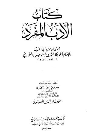 كتاب  الأدب المفرد (ت: الزهيري)
