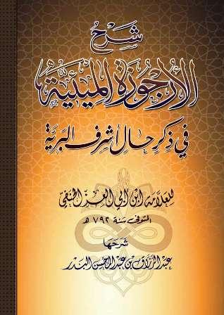 كتاب  شرح الأرجوزة الميئية فـي ذكر حال أشرف البرية