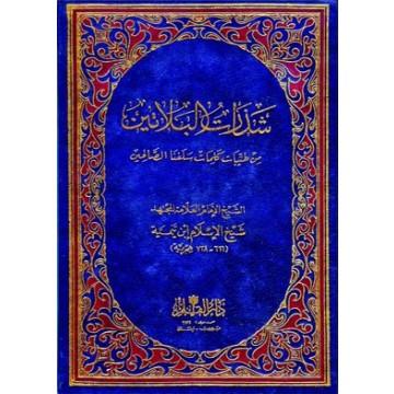 كتاب  شذرات البلاتين من طيبات كلام سلفنا الصالحين (ط. دار القلم)