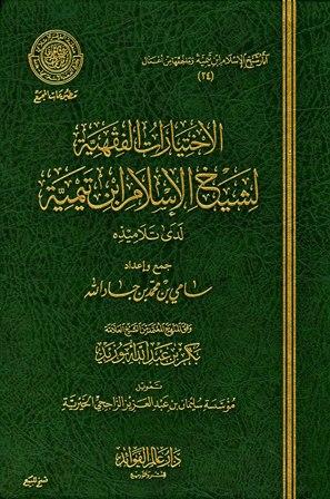 كتاب  الاختيارات الفقهية لشيخ الإسلام ابن تيمية لدى تلاميذه (ط. المجمع)