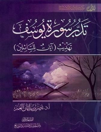 كتاب  تدبر سورة يوسف تهذيب آيات للسائلين