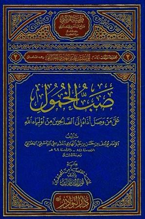 كتاب  صب الخمول على من وصل أذاه إلى الصالحين من أولياء الله