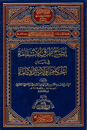 ❞ كتاب  إيضاح طرق الاستقامة في بيان أحكام الولاية والإمامة ❝