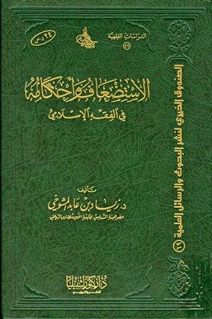 كتاب  الاستضعاف وأحكامه في الفقه الإسلامي