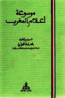 كتاب موسوعة أعلام المغرب
