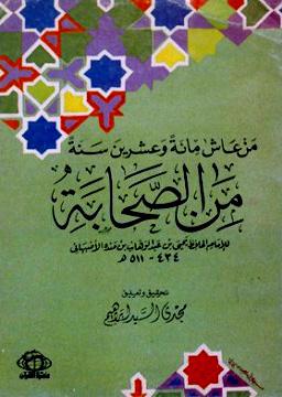❞ كتاب من عاش مائة وعشرين سنة من الصحابة ❝  ⏤ يحي بن عبد الوهاب بن منده الأصبهاني