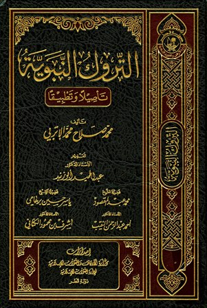 ❞ كتاب  التروك النبوية تأصيلا وتطبيقا (ط. أوقاف قطر) ❝