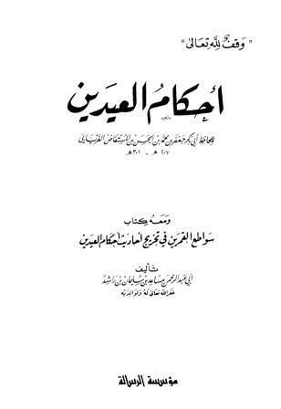 كتاب  أحكام العيدين ومعه سواطع القمرين في تخريج أحاديث أحكام العيدين