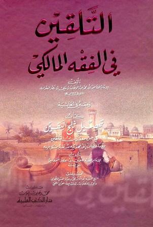 كتاب التلقين في الفقه المالكي pdf